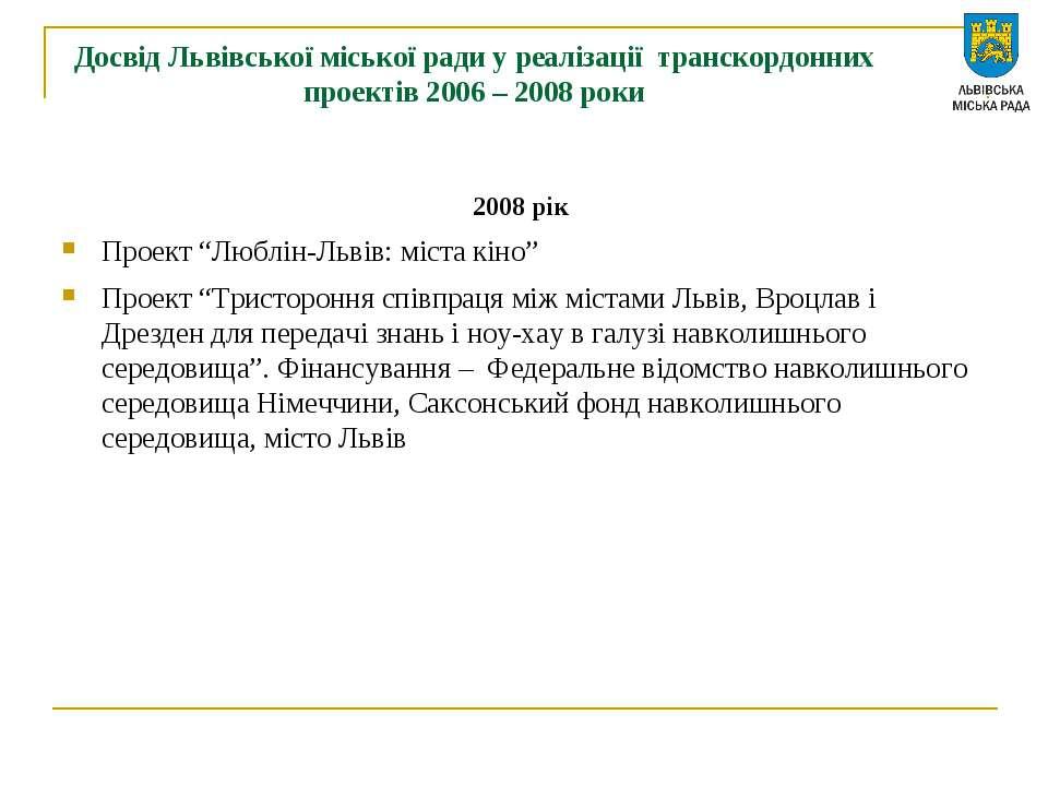 Досвід Львівської міської ради у реалізації транскордонних проектів 2006 – 20...