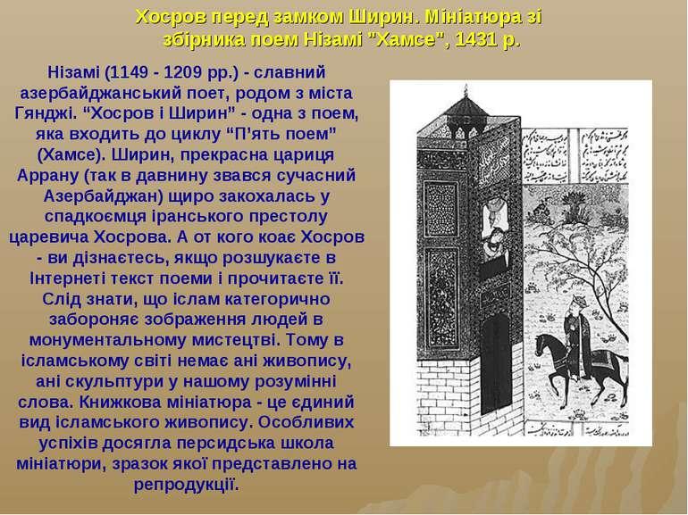 """Хосров перед замком Ширин. Мініатюра зі збірника поем Нізамі """"Хамсе"""", 1431 р...."""