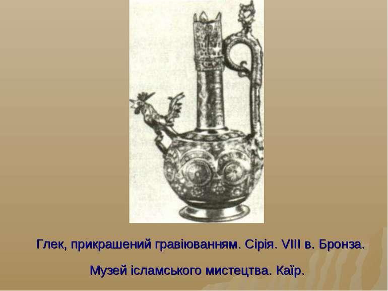 Глек, прикрашений гравіюванням. Сірія. VIII в. Бронза. Музей ісламського мист...