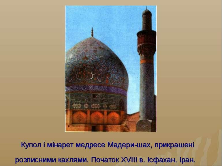 Купол і мінарет медресе Мадери-шах, прикрашені розписними кахлями. Початок XV...