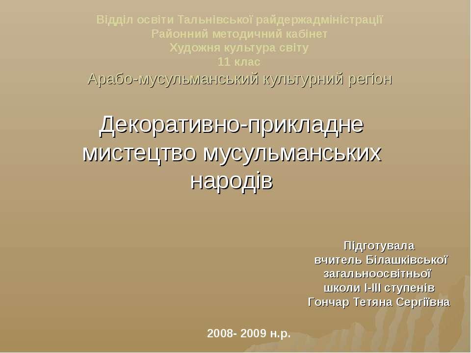 Відділ освіти Тальнівської райдержадміністрації Районний методичний кабінет Х...