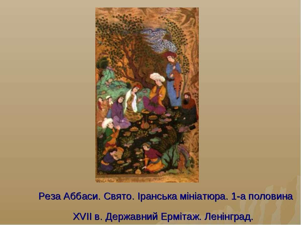 Реза Аббаси. Свято. Іранська мініатюра. 1-а половина XVII в. Державний Ерміта...