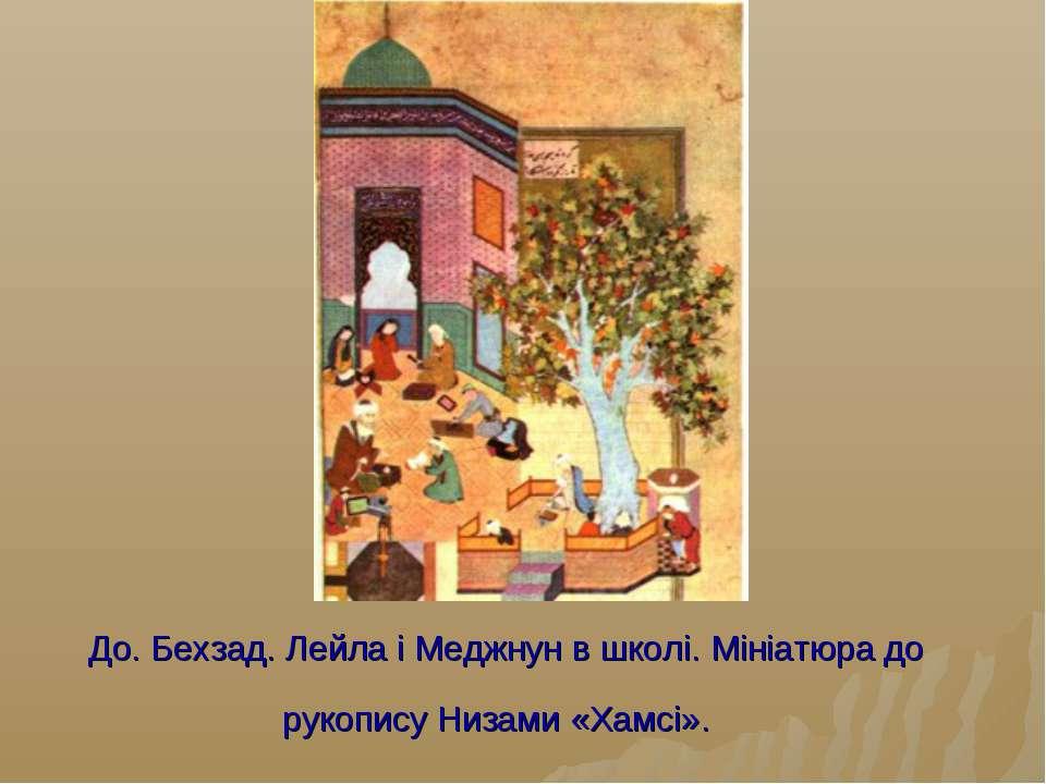 До. Бехзад. Лейла і Меджнун в школі. Мініатюра до рукопису Низами «Хамсі».