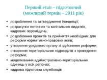 Перший етап – підготовчий (можливий термін – 2011 рік) розроблення та затверд...