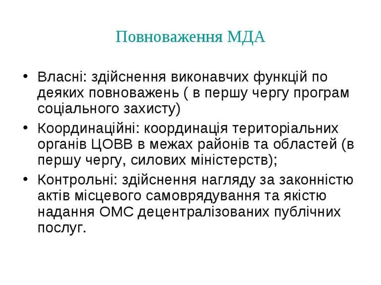 Повноваження МДА Власні: здійснення виконавчих функцій по деяких повноважень ...