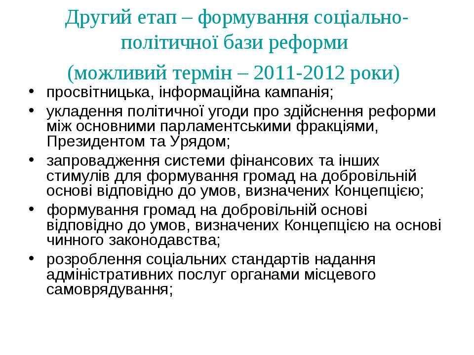 Другий етап – формування соціально-політичної бази реформи (можливий термін –...