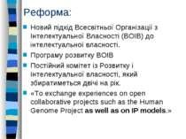 Реформа: Новий підхід Всесвітньої Організації з Інтелектуальної Власності (ВО...