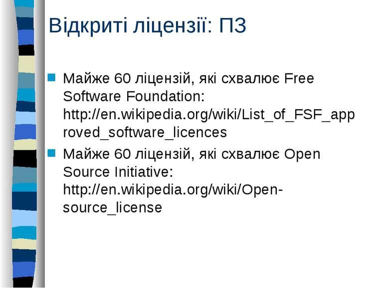 Відкриті ліцензії: ПЗ Майже 60 ліцензій, які схвалює Free Software Foundation...