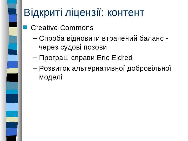 Відкриті ліцензії: контент Creative Commons Спроба відновити втрачений баланс...