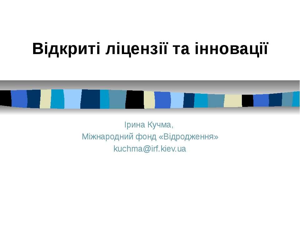 Відкриті ліцензії та інновації Ірина Кучма, Міжнародний фонд «Відродження» ku...