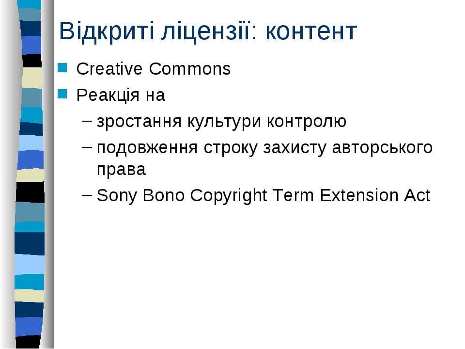 Відкриті ліцензії: контент Creative Commons Реакція на зростання культури кон...