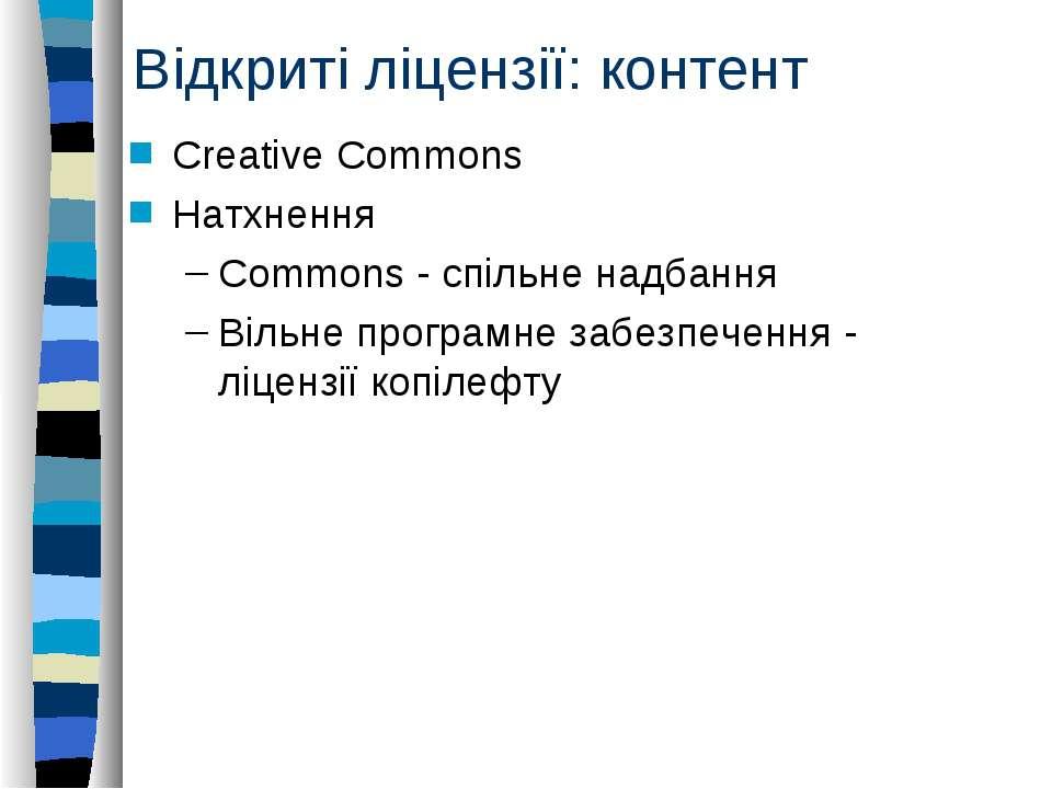 Відкриті ліцензії: контент Creative Commons Натхнення Commons - спільне надба...