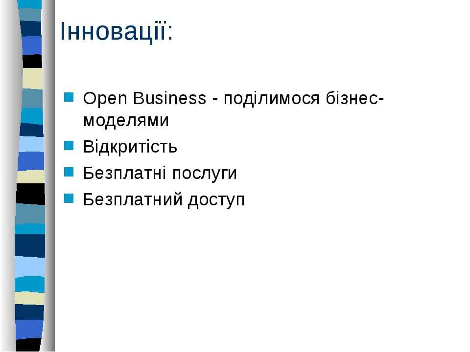 Інновації: Open Busіness - поділимося бізнес-моделями Відкритість Безплатні п...