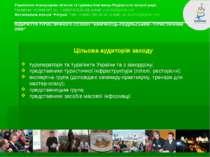 Управління міжнародних зв'язків та туризму Кам'янець-Подільської міської ради...