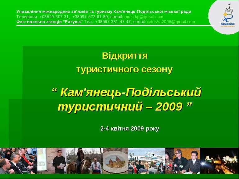 """Відкриття туристичного сезону """" Кам'янець-Подільський туристичний – 2009 """" 2-..."""
