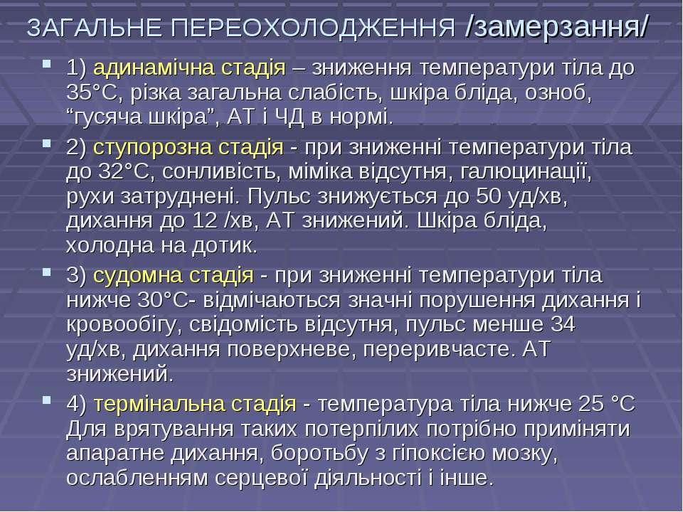 ЗАГАЛЬНЕ ПЕРЕОХОЛОДЖЕННЯ /замерзання/ 1) адинамічна стадiя – зниження темпера...