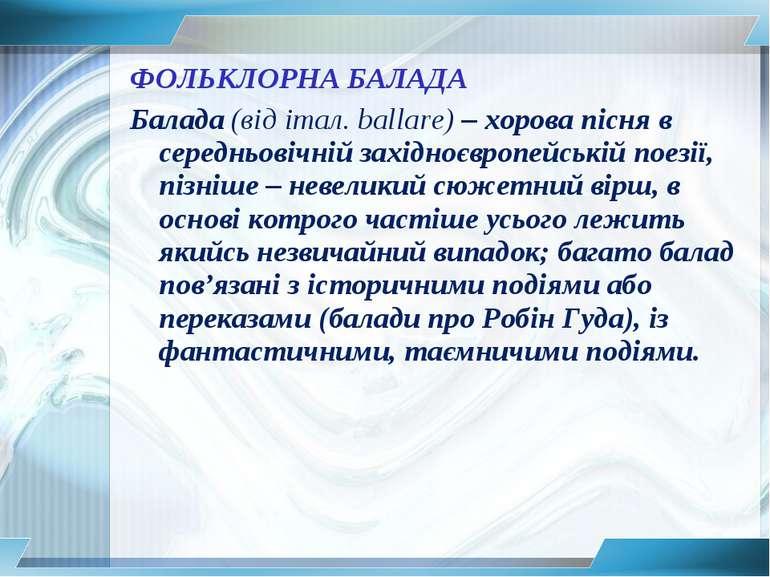 ФОЛЬКЛОРНА БАЛАДА Балада (від італ. ballare) – хорова пісня в середньовічній ...