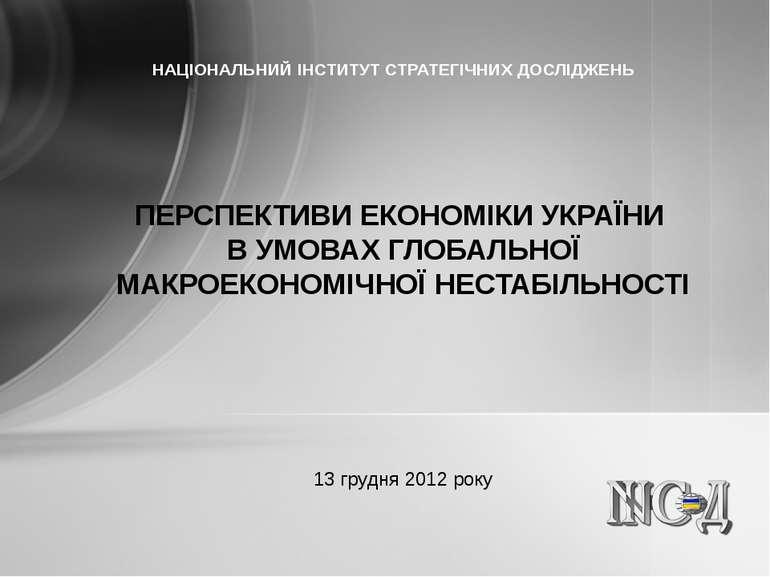 НАЦІОНАЛЬНИЙ ІНСТИТУТ СТРАТЕГІЧНИХ ДОСЛІДЖЕНЬ ПЕРСПЕКТИВИ ЕКОНОМІКИ УКРАЇНИ В...