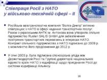 Співпраця Росії з НАТО у військово-технічній сфері – II Російська авіатранспо...