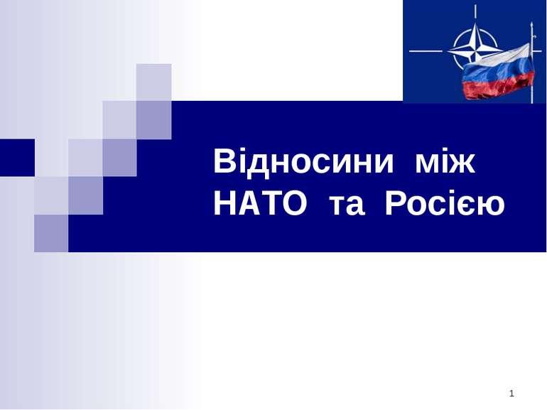 Відносини між НАТО та Росією