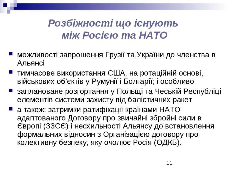 Розбіжності що існують між Росією та НАТО можливості запрошення Грузії та Укр...