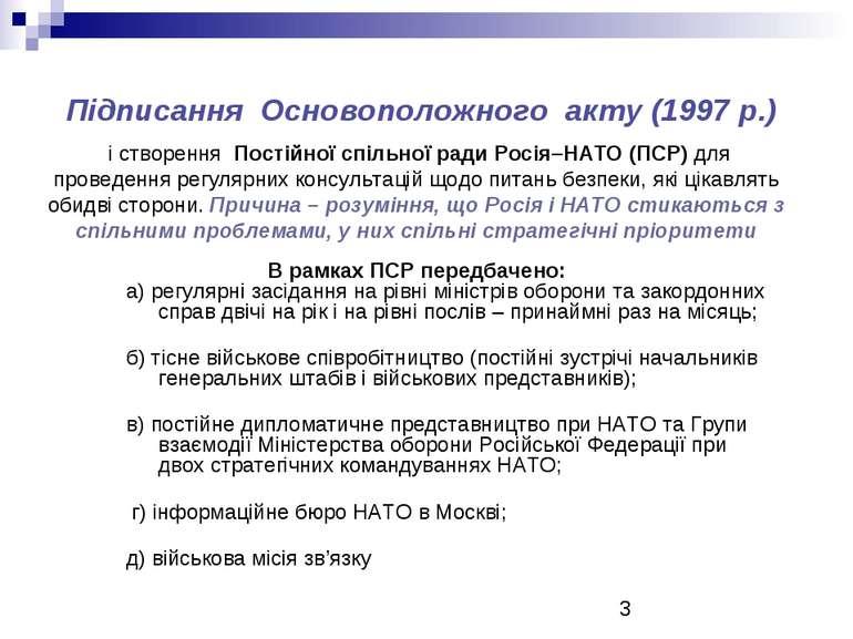 а) регулярні засідання на рівні міністрів оборони та закордонних справ двічі ...