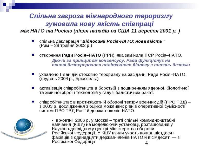 """спільна декларація """"Відносини Росія-НАТО: нова якість"""" (Рим – 28 травня 2002 ..."""