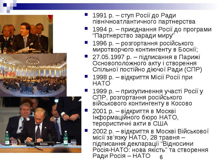 1991 р. – ступ Росії до Ради північноатлантичного партнерства 1994 р. – приєд...