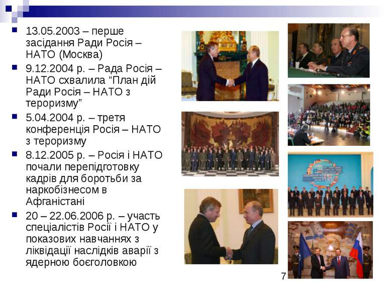 13.05.2003 – перше засідання Ради Росія – НАТО (Москва) 9.12.2004 р. – Рада Р...