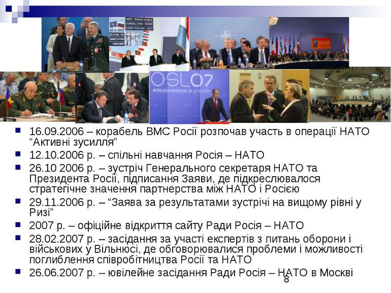 """16.09.2006 – корабель ВМС Росії розпочав участь в операції НАТО """"Активні зуси..."""
