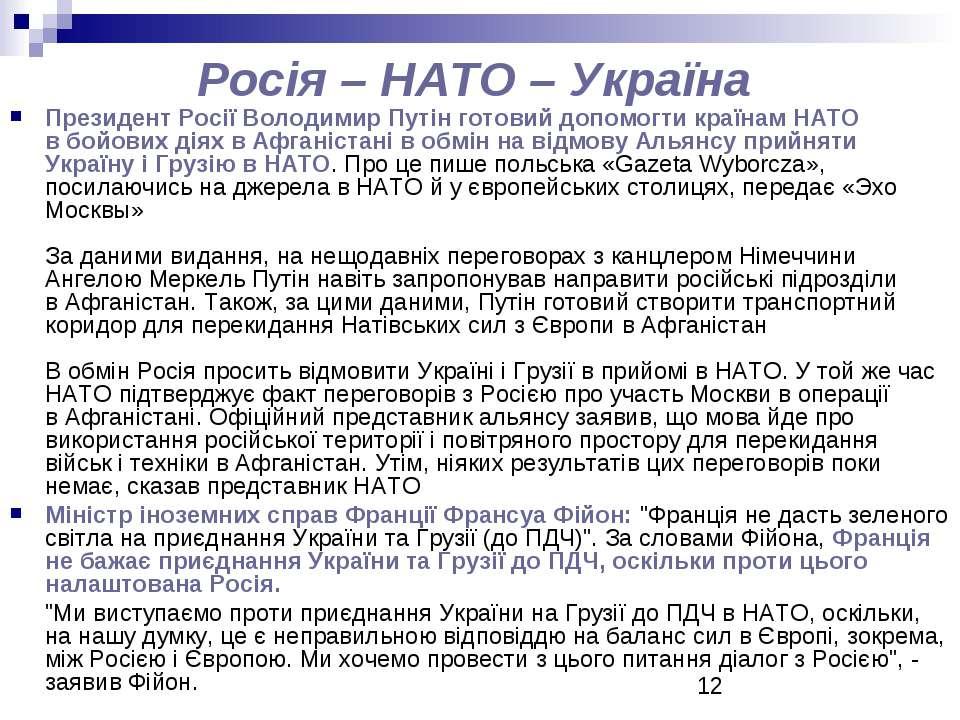Росія – НАТО – Україна Президент Росії Володимир Путін готовий допомогти краї...