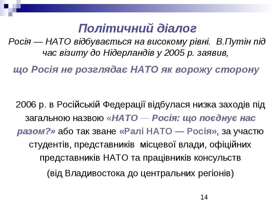 Політичний діалог Росія ― НАТО відбувається на високому рівні. В.Путін під ча...