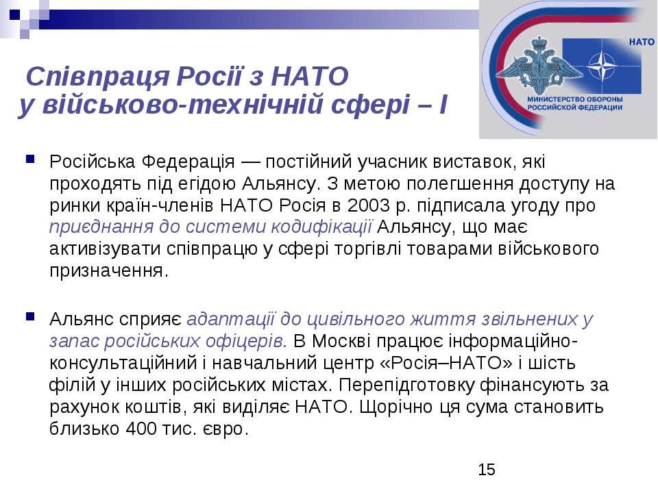 Російська Федерація ― постійний учасник виставок, які проходять під егідою Ал...