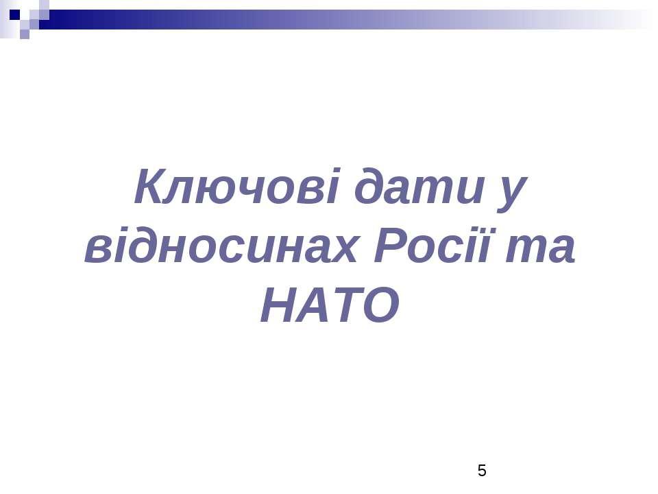 Ключові дати у відносинах Росії та НАТО