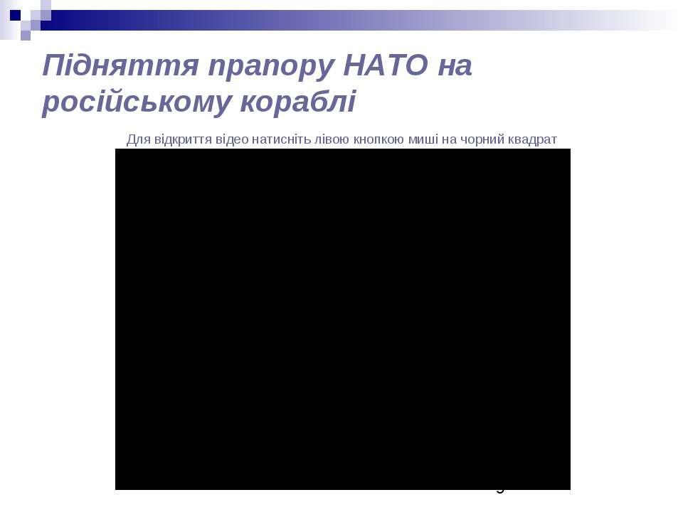 Підняття прапору НАТО на російському кораблі Для відкриття відео натисніть лі...