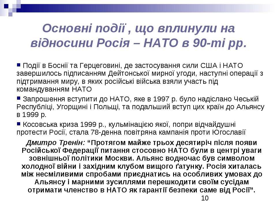 Основні події , що вплинули на відносини Росія – НАТО в 90-ті рр. Події в Бос...
