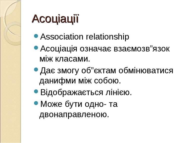 """Асоціації Association relationship Асоціація означає взаємозв""""язок між класам..."""
