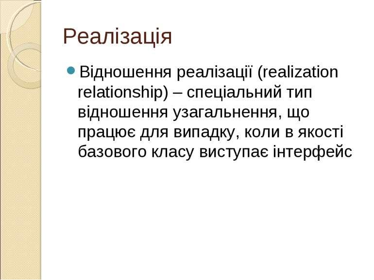 Реалізація Відношення реалізації (realization relationship) – спеціальний тип...
