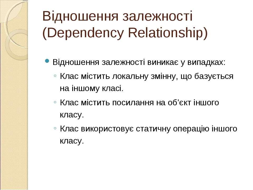 Відношення залежності (Dependency Relationship) Відношення залежності виникає...