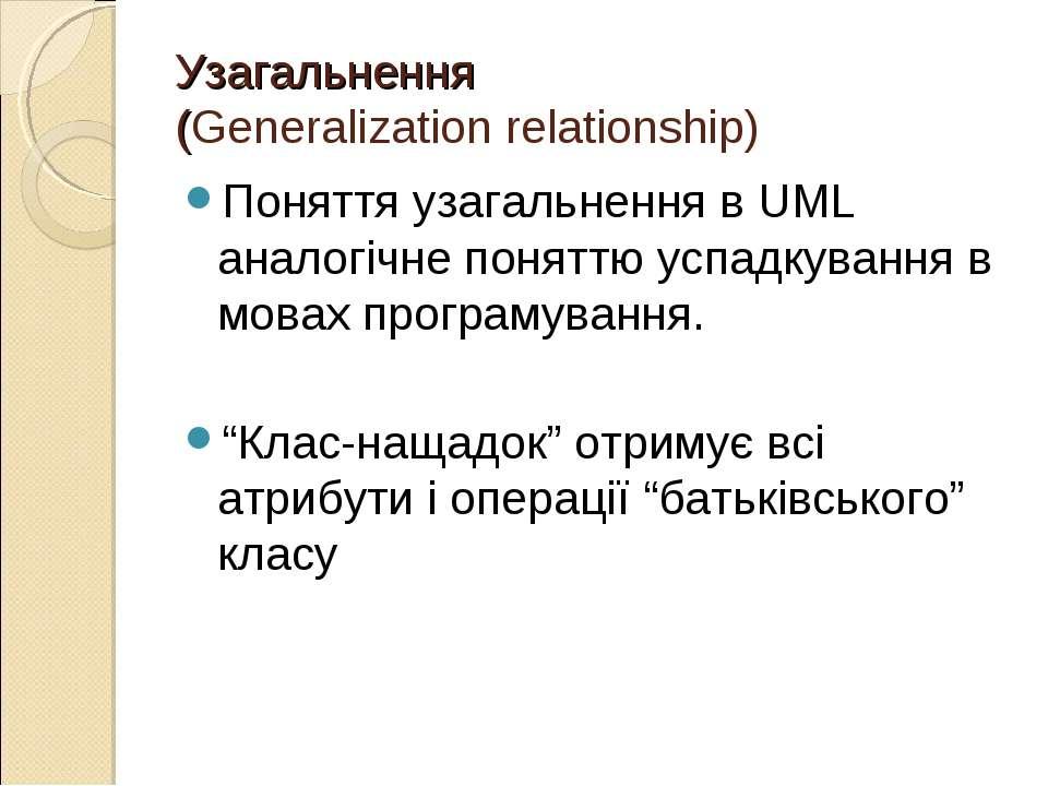 Узагальнення (Generalization relationship) Поняття узагальнення в UML аналогі...
