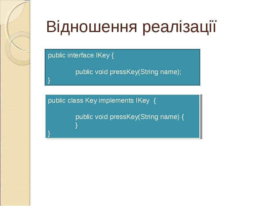 Відношення реалізації public interface IKey { public void pressKey(String nam...