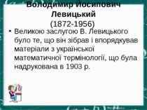 Володимир Йосипович Левицький (1872-1956) Великою заслугою В. Левицького було...