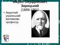 Мирон Онуфрійович Зарицький (1889-1961) Видатний український математик, профе...