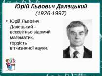 Юрій Львович Далецький (1926-1997) Юрій Львович Далецький – всесвітньо відоми...