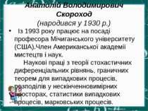 Анатолій Володимирович Скороход (народився у 1930 р.) Із 1993 року працює н...