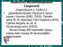 Анатолій Володимирович Скороход (народився у 1930 р.)  Державна премія Укра...