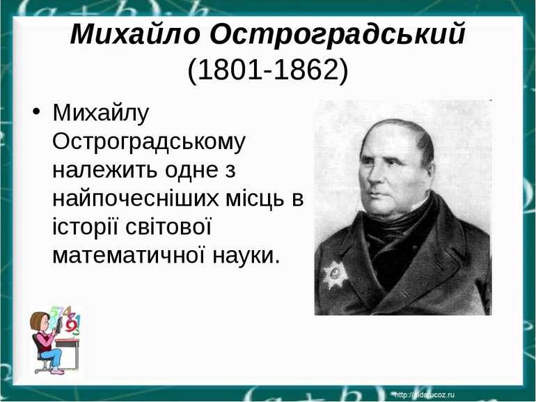 Михайло Остроградський (1801-1862) Михайлу Остроградському належить одне з на...