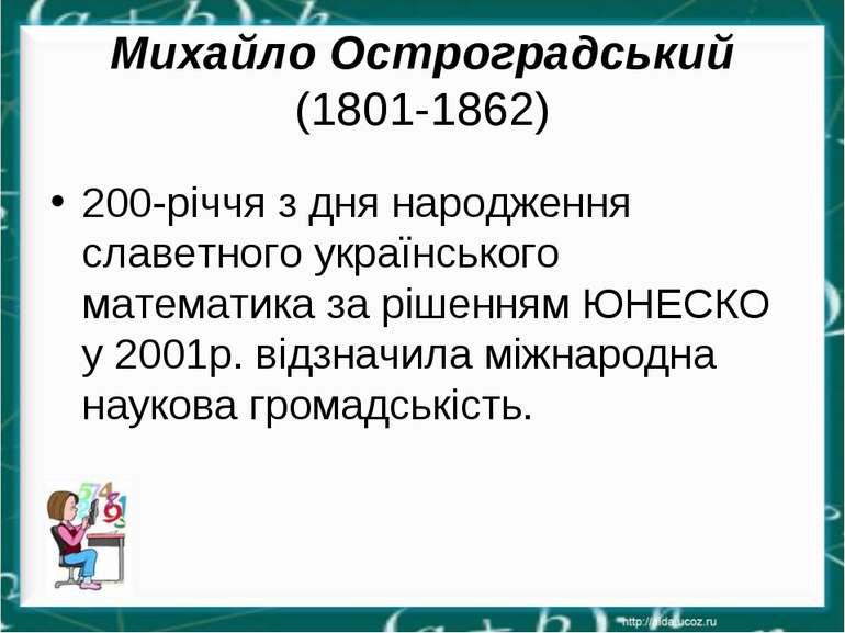 Михайло Остроградський (1801-1862) 200-річчя з дня народження славетного укра...