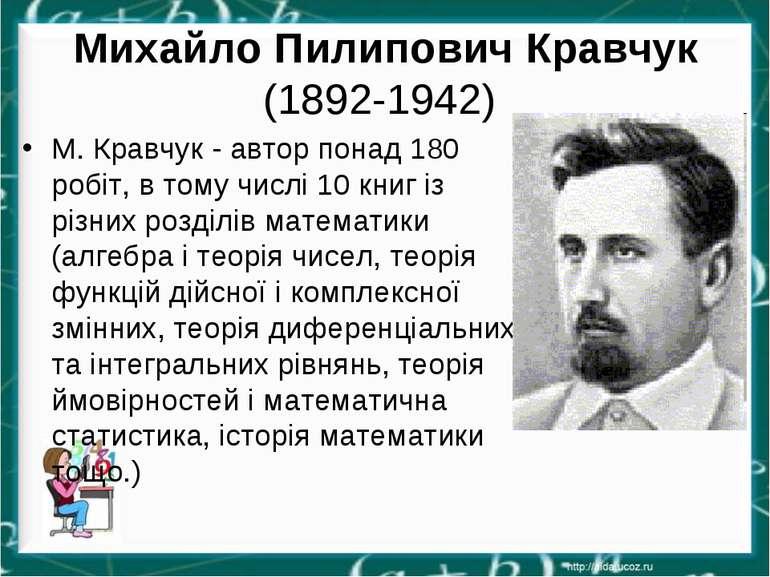 Михайло Пилипович Кравчук (1892-1942) М. Кравчук - автор понад 180 робіт, в т...