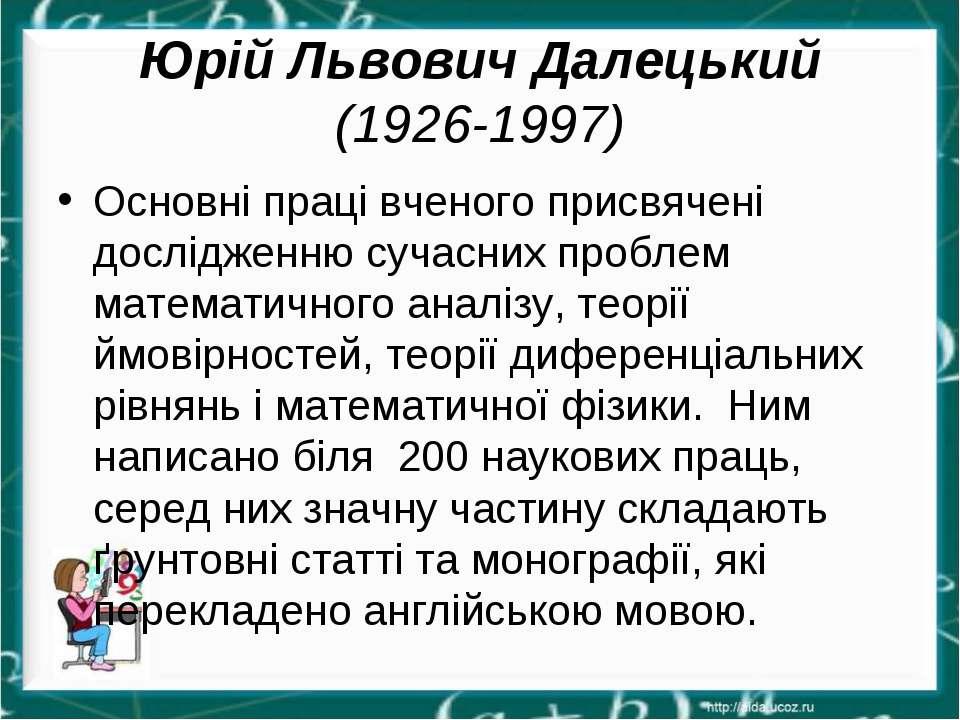 Юрій Львович Далецький (1926-1997) Основні праці вченого присвячені досліджен...